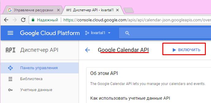GOOGLE CALENDAR API CONSOLE - Календарь Google - ПРОГРАММА
